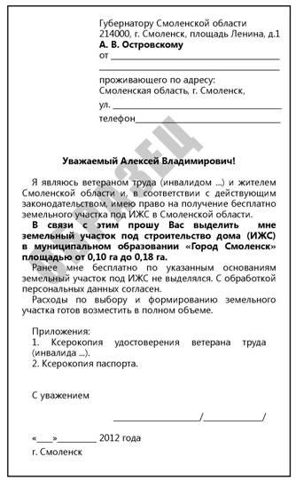 образец заявления на получение земельного участка под ижс - фото 8