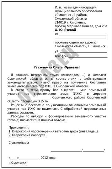 Образец Обращение К Депутатам - фото 4